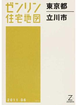 ゼンリン住宅地図東京都立川市