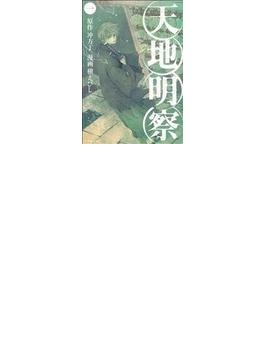 天地明察(アフタヌーンKC) 9巻セット(アフタヌーンKC)