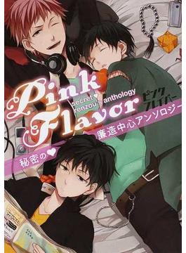 Pink Flavor 秘密の♥廉造中心アンソロジー 2巻セット