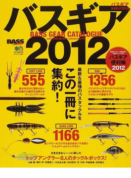 バスギアカタログ 2012 最新&最強のバスタックルをこの一冊に集約!(エイムック)