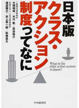 日本版クラス・アクション制度ってなに