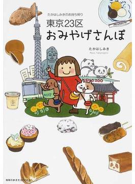 東京23区おみやげさんぽ たかはしみきのお持ち帰り(地球の歩き方BOOKS)