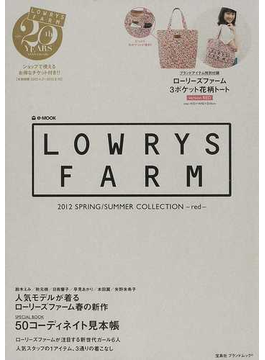 LOWRYS FARM 2012SPRING/SUMMER COLLECTION red(e‐MOOK)