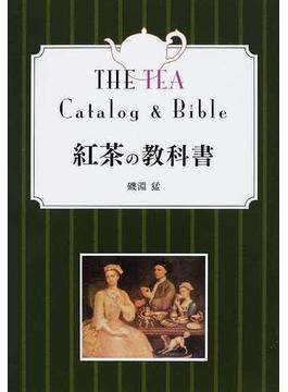 紅茶の教科書 改訂第2版