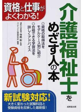 介護福祉士をめざす人の本 資格と仕事がよくわかる! 2012
