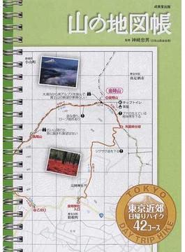 山の地図帳 東京近郊日帰りハイク42コース