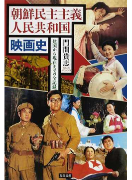 朝鮮民主主義人民共和国映画史 建国から現在までの全記録