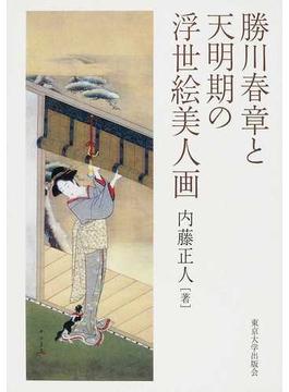 勝川春章と天明期の浮世絵美人画