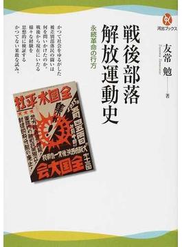 戦後部落解放運動史 永続革命の行方(河出ブックス)