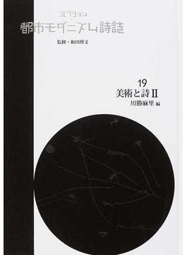 コレクション・都市モダニズム詩誌 復刻 19 美術と詩 2