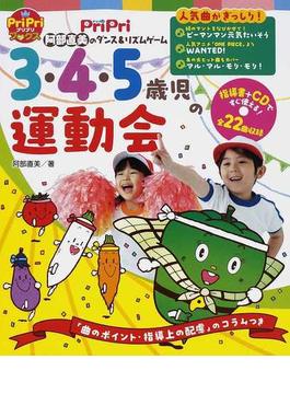 3・4・5歳児の運動会 阿部直美のダンス&リズムゲーム 「曲のポイント・指導上の配慮」のコラムつき