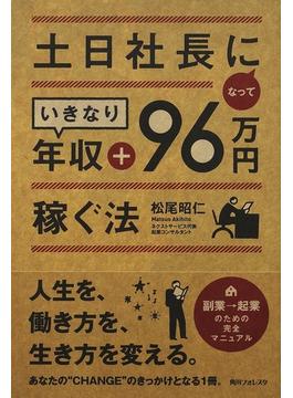 土日社長になっていきなり年収+96万円稼ぐ法