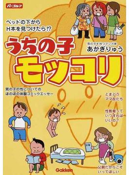 うちの子モッコリ ベッドの下からH本を見つけたら!? 男の子の性についてのほのぼの体験コミックエッセー