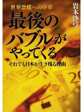 最後のバブルがやってくる 世界恐慌への序章 それでも日本が生き残る理由