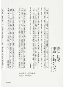 震災日記津波に負けない 大沢の子どもたちが綴った3・11からの一年間