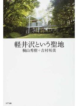 軽井沢という聖地