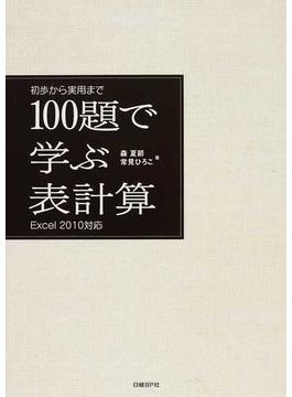 100題で学ぶ表計算 初歩から実用まで