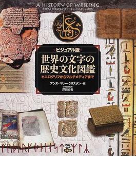 世界の文字の歴史文化図鑑 ビジュアル版 ヒエログリフからマルチメディアまで
