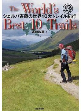 シェルパ斉藤の世界10大トレイル...
