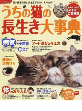 うちの猫の長生き大事典 飼い猫を元気に長生きさせたい人のために 保存決定版