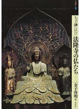もっと知りたい法隆寺の仏たち