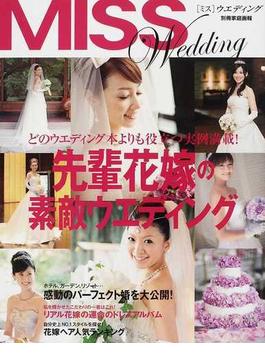 先輩花嫁の素敵ウエディング 〈ミス〉ウエディング(別冊家庭画報)