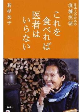 これを食べれば医者はいらない 日本人のための食養生活