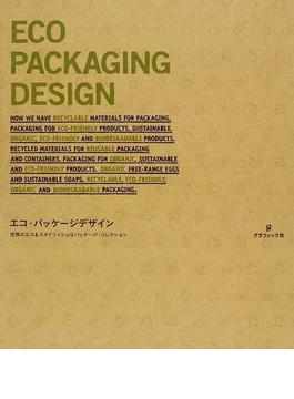 エコ・パッケージデザイン 世界のエコ&スタイリッシュなパッケージ・コレクション