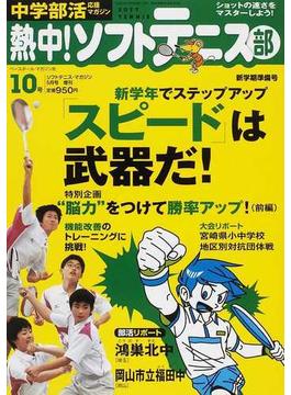 熱中!ソフトテニス部 中学部活応援マガジン Vol.10(2012) 『スピード』は武器だ!・機能改善のトレーニングに挑戦!