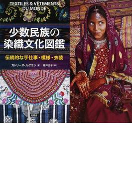 少数民族の染織文化図鑑 伝統的な手仕事・模様・衣装