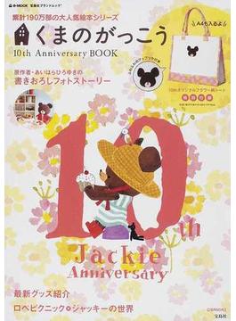 くまのがっこう10th Anniversary BOOK(e‐MOOK)