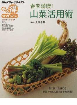 春を満喫!山菜活用術