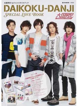 DAIKOKU−DANJI SPECIAL LOVE BOOK 大国男児1stフォトスタイルブック(e‐MOOK)