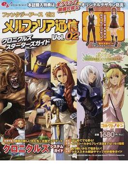 ファンタジーアースゼロメルファリア通信 クロニクルズスターターズガイド Vol.02(エンターブレインムック)