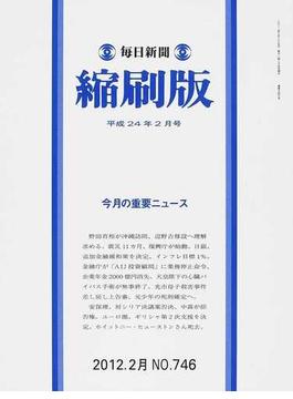 毎日新聞縮刷版 2012−2