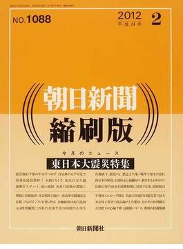 朝日新聞縮刷版 2012−2