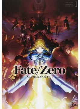 Fate/Zeroアニメビジュアルガイド 1