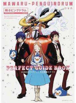 『輪るピングドラム』公式完全ガイドブック生存戦略のすべて Kunihiko Ikuhara Presents TV Animation series