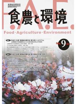 食農と環境 No.9(2012) 特集1平成21年度実践総合農学会第5回シンポジウム・特集2平成21年度実践総合農学会第4回地方大会(久慈)