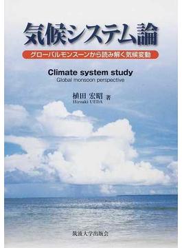 気候システム論 グローバルモンスーンから読み解く気候変動