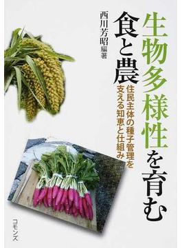 生物多様性を育む食と農 住民主体の種子管理を支える知恵と仕組み