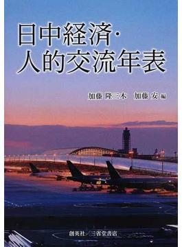 日中経済・人的交流年表 日本と中国交流40年の歴史