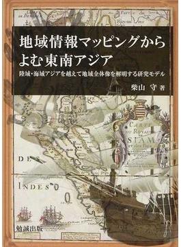 地域情報マッピングからよむ東南アジア 陸域・海域アジアを越えて地域全体像を解明する研究モデル