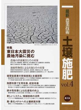 最新農業技術土壌施肥 vol.4 特集東日本大震災の農地汚染に挑む