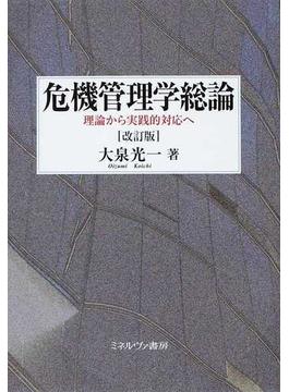 危機管理学総論 理論から実践的対応へ 改訂版