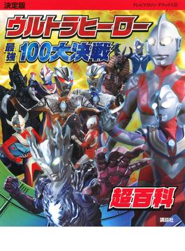 ウルトラヒーロー最強100大決戦超百科 決定版(テレビマガジンデラックス)