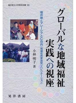 グローバルな地域福祉実践への視座 福井県とマレーシアとCBR(地域住民参加型リハビリテーション)