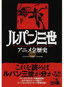 ルパン三世アニメ全歴史 決定版