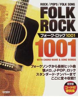 フォーク・ロック1001 コード付歌詞集 保存版 2012