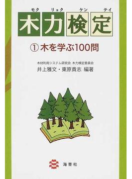 木力検定 1 木を学ぶ100問